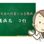 障害年金の対象となる傷病【マ行】