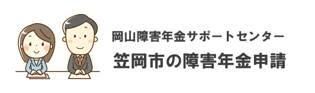 笠岡市の障害年金申請相談