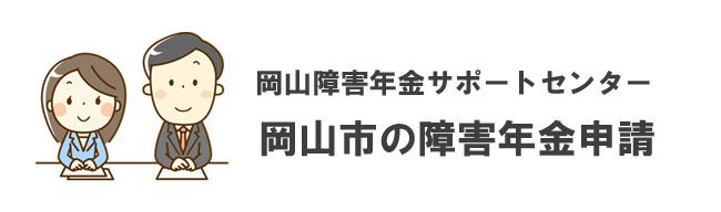 岡山市の障害年金申請相談