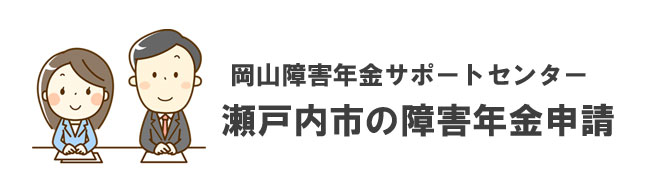 瀬戸内市の障害年金申請相談